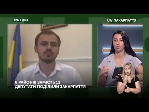 Тема дня. 6 районів замість 13: депутати поділили Закарпаття (21.07.20)