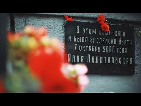 Анна Политковская. Убийство за правду