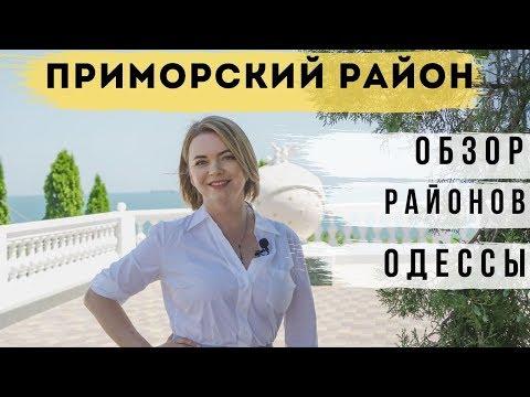 Обзор Приморского района Одессы.  Недвижимость Одессы