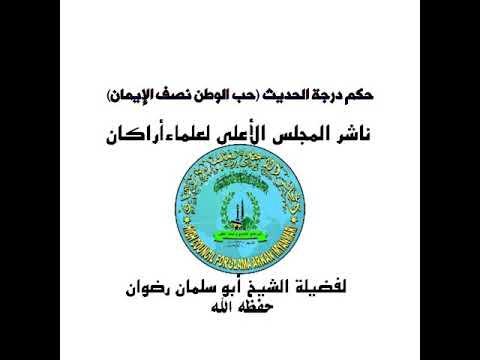 حكم الحديث حب الوطن نصف الإيمان الناشر المجلس الأعلى لعلماء