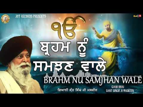 KATHA :- Brahm Nu Samajhan | Full Katha 2019 | Giani Sant Singh Ji Maskeen