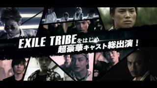 『HiGH&LOW 〜THE STORY OF S.W.O.R.D〜 』超特報