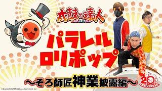 【太鼓道】20周年記念第2弾!パラレルロリポップに挑戦!!