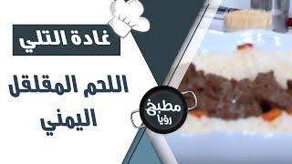 اللحم المقلقل اليمني - غادة التلي