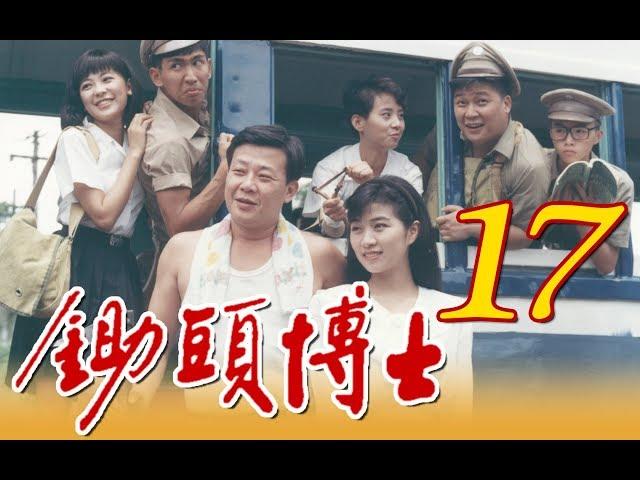 中視經典電視劇『鋤頭博士』EP17 (1989年)