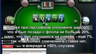 Онлайн покер обучение Математика в покере понятное объяснение(, 2015-05-11T18:07:30.000Z)