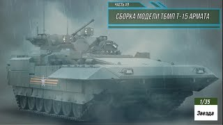 Сборка модели ТБМП Т-15 Армата 1/35. Звезда 3681. Часть #9