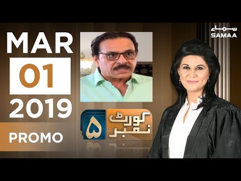 Court Number 5 | Promo | SAMAA TV