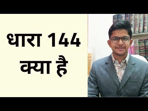 क्या है धारा 144 - Section 144 - Criminal Procedure Code (CrPC) - Dhananjay Sharma