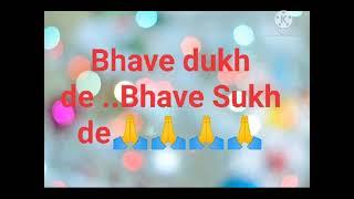 ਭਾਵੇਂ ਦੁੱਖ ਦੇ ਭਾਵੇਂ ਸੁਖ ਦੇ।।Bhave dukh de..Bhave Sukh de🙏🙏Radha Soami shabad# beas#satsang#seva#2021