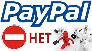 видео Как удалить аккаунт Paypal?
