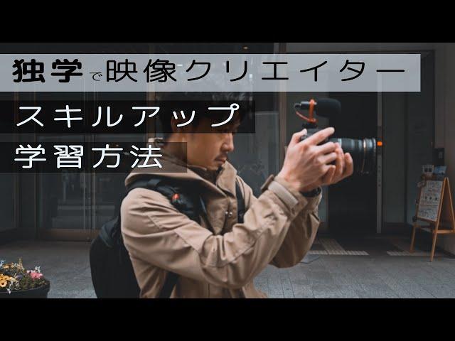 独学の映像クリエイター! スキルの身につけ方【インタビュー1】