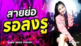 Download lagu Dj Thailand 2020 remix