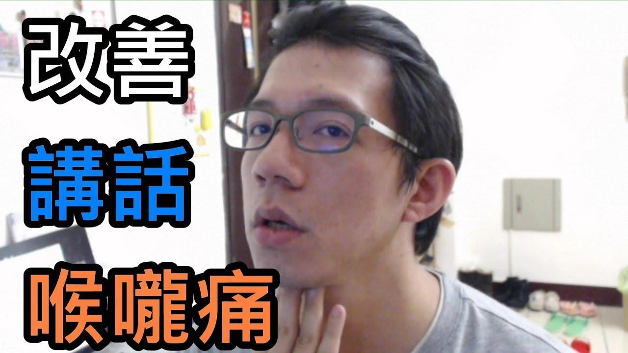 如何改善講話說話喉嚨痛/別用喉嚨講話/喉音 - YouTube