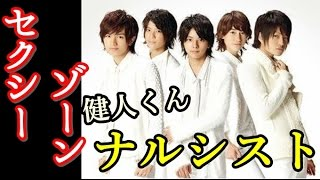 【Sexy Zone】松島聡×菊池風磨 ナルシストきたー!笑 チャンネル登録お...
