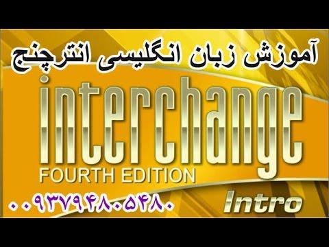 آموزش-زبان-انگلیسی-به-فارسی-اینترچنج