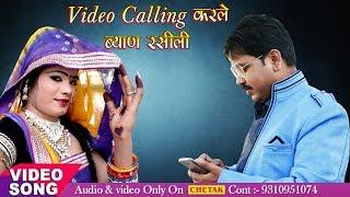 New Rajasthani Song 2017   calling HD Song   calling करले ब्यान रसिली   Rajasthani Songs