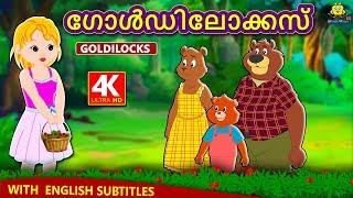 Malayalam Story for Children - ഗോൾഡിലോക്കസ് | Goldilocks Story in Malayalam | Malayalam Fairy Tales