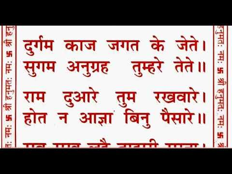 Hanuman Chalisa , Hindi LyricsRead Along - No Audio