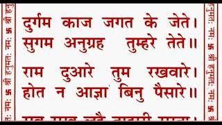 Hanuman Chalisa , Hindi Lyrics  Read Along - No Audio