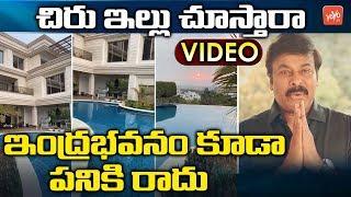 Chiranjeevi House & Swimming Pool Video | Chiranjeevi Great Words About Nature | Acharya | YOYO TV