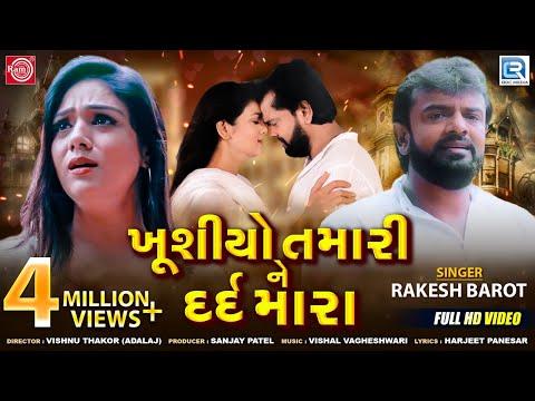 Rakesh Barot New Song | Khushiyo Tamari Ne Dard Mara | Full Video Song | RDC Gujarati