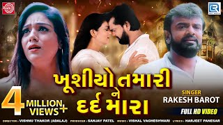 Gambar cover Rakesh Barot New Song | Khushiyo Tamari Ne Dard Mara | Full Video Song | RDC Gujarati