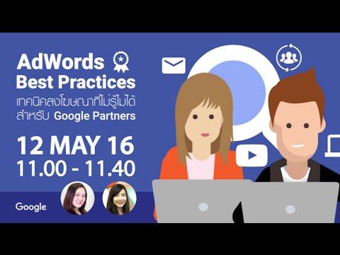AdWords Best Practices  เทคนิคลงโฆษณาที่ไม่รู้ไม่ได้ สำหรับ Google Partners