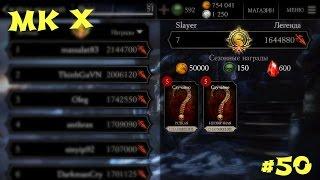 Mortal Kombat X Mobile - Legend / (топ 10) Легенда воєн фракцій і огляд вежі Шокана.#50
