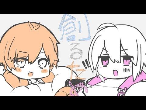 Look At Meeee / Mafumafu × Amatsuki
