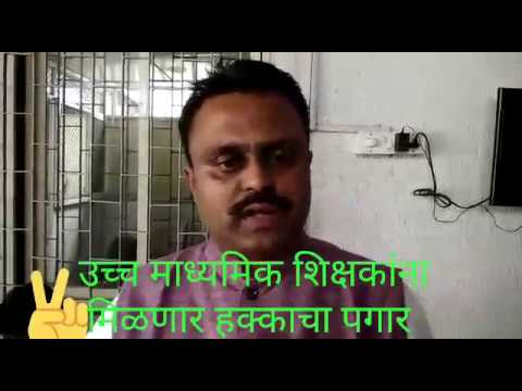 उच्च-माध्यमिक-शिक्षकांना-मिळणार-हक्काचा-पगार||by-kayam-shishak-sangha