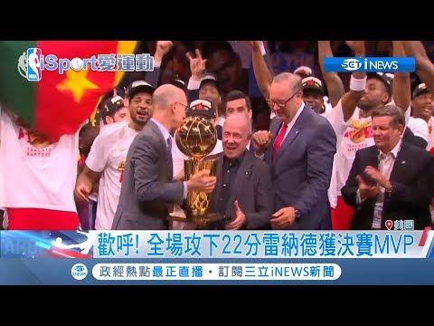 暴龍摘下隊史NBA首冠!雷納德獲決賽MVP 林書豪成首位華人冠軍隊員|【國際局勢。先知道】20190614|三立iNEWS