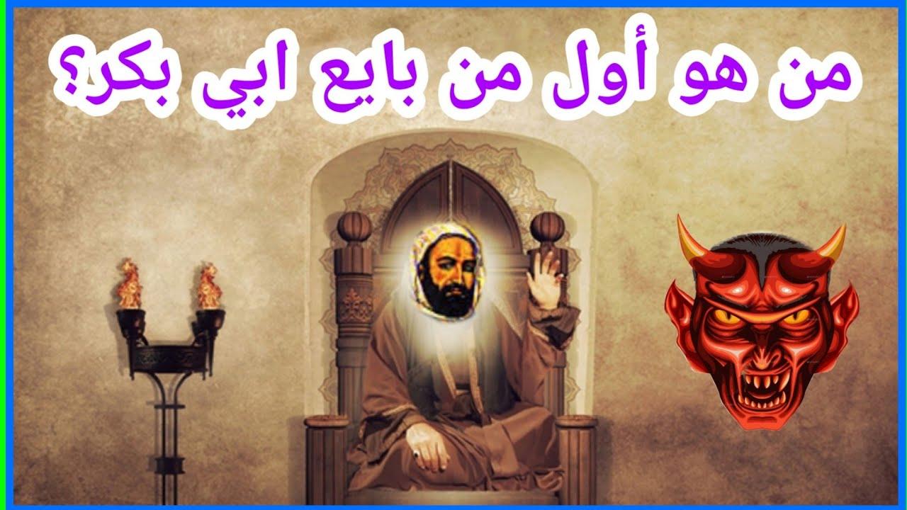 من هو أول من بايع أبي بكر بعد موت الرسول (ص)؟ | مجتبى الزرگوشي