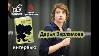 Психи и психиатрия - Дарья Варламова (интервью)