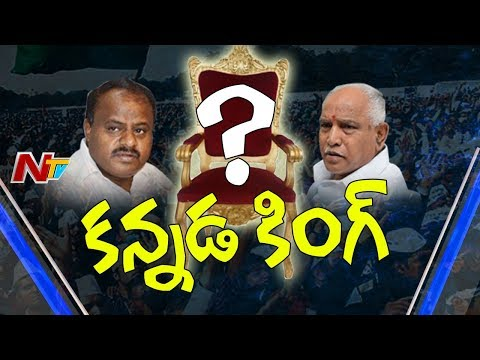 Who Will Form The Govt In Karnataka ?   Will Governor Invite Largest Party Or Largest Combine?   NTV
