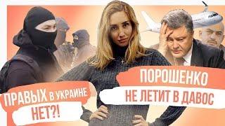 Правых в Украине нет Порошенко не летит в Давос и зарплата Наи ема