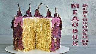 Торт Медовик классический рецепт. Вертикальные коржи. Сметанный крем.