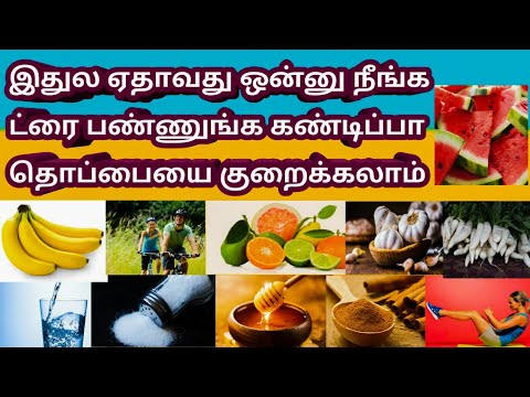How to reduce belly fat?how to lose belly fat?lose belly fat in just 10 days-lose belly fat in tamil