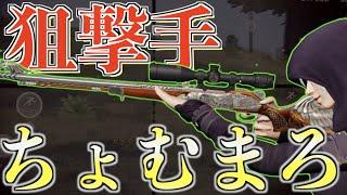 【荒野行動】SRの名手ちょむまろがエキゾチックな狙撃見せます