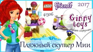 lego Friends Пляжный скутер Мии  2017 Распаковка Сборка Обзор набора Лего Френдс 41306 на русском