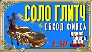 Соло Глитч на Деньги в GTA 5 Online! ОБХОД ФИКСА! Копирование Машин С Помощью Казино! [Xbox PS4]1.50