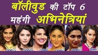 Top highest paid actress of Bollywood  | FilmiBeat