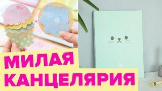Милая канцелярия ♥ ПОКУПКИ с AliExpress, FixPrice