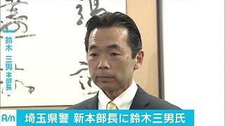 「一人ひとりの力発揮」埼玉県警・鈴木本部長が抱負(17/04/06)