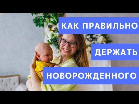 Как носить 2 месячного ребенка