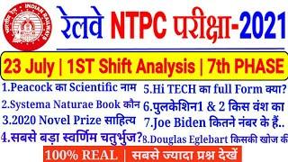 RRB NTPC 23 JULY 1ST SHIFT FULL PAPER ANALYSIS 100% REAL प्रश्न। PAPER कैसा आया जरूर देखें।।। screenshot 1