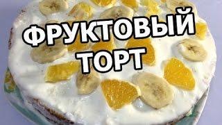 Вкуснейший фруктовый торт. Бисквитный торт с фруктами!(МОЙ САЙТ: http://ot-ivana.ru/ ☆ Рецепты тортов: https://www.youtube.com/watch?v=6MEp6fDdiX8&list=PLg35qLDEPeBRIFZjwVg2MQ0AD-8cPasvU ..., 2016-06-24T14:36:12.000Z)