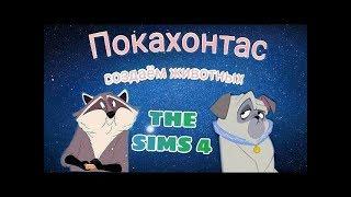 The Sims 4  Кошки и Собаки | Создаём животных из мультика Покахонтас