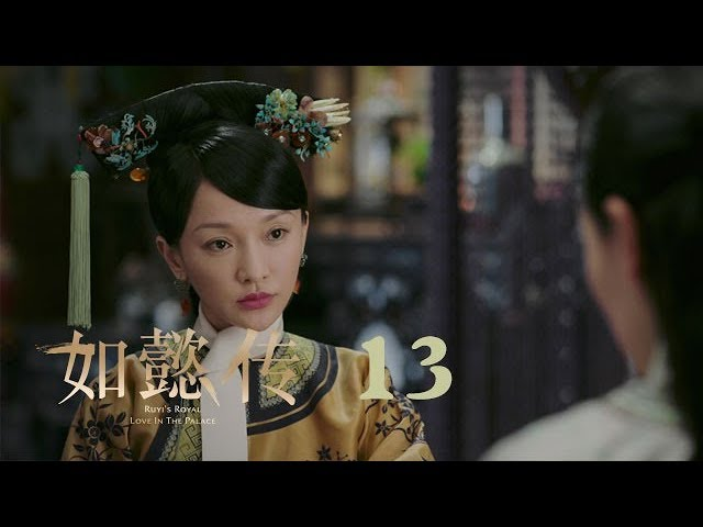 如懿傳 13 | Ruyi's Royal Love in the Palace 13(周迅、霍建華、張鈞甯、董潔等主演)