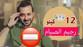 رجيم رمضان سريع جدا  ١١٠٠سعره اخسر دهونك الدكتور محمد الغندور
